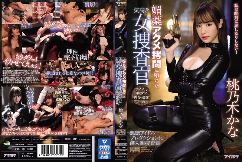 IPX-486 A Noble Female Investigator Who Fell Into Aphrodisiac Acme Torture Sneaking Into A Vicious Idol Production Investigative Deception Kana Momonogi