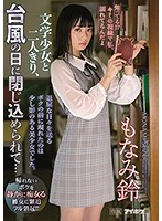 IPX-501 I Know! ? I'm Wet With Your Gaze, I'm Alone With A Literary Girl, Trapped On A Typhoon Day … Monami Suzu