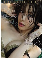IPX-536 3 Days Of Endless Sex Covered With Sweat And Orgasm Juice After The End Of Abstinence Momonogi Kana