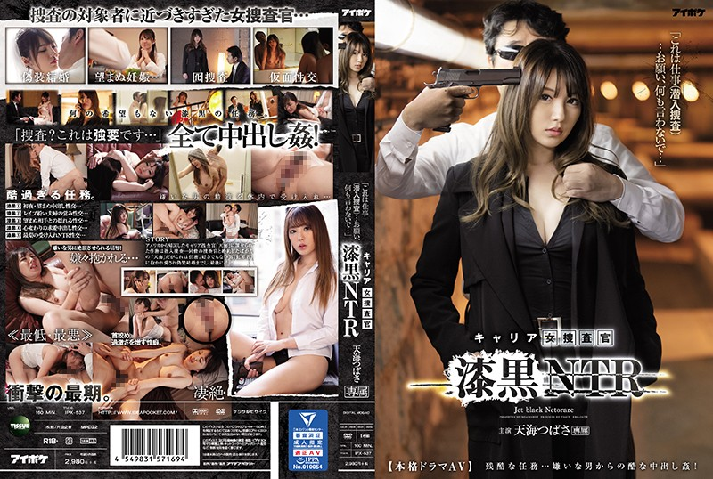 IPX-537 This Is A Job (infiltration Investigation)…please Don't Say Anything… Career Female Investigator Jet Black NTR Cruel Mission…Crazy Vaginal Cum Shot From A Hated Man! Amami Tsubasa