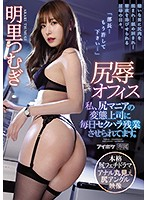 IPX-540 Ass Humiliation Office I, The Pervert Boss Of The Ass Maniac Is Forced To Work Overtime Every Day Akari Tsumugi