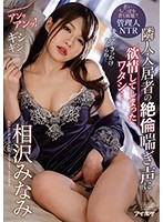 IPX-557 I've Been Lustful For The Unequaled Pant Voice Of My Neighbor's Resident … All-you-can-eat Young Chi Po! !! Manager NTR Minami Aizawa