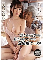 IPX-566 Erectile Dysfunction NTR Rough Treatment Sex With My Son's Daughter-in-law Ma Ko Amami Tsubasa