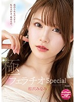 IPX-588 Extreme Fellatio Special Minami's Chin Shabu Shabu That Feels More Than Oma Co ○ Minami Aizawa