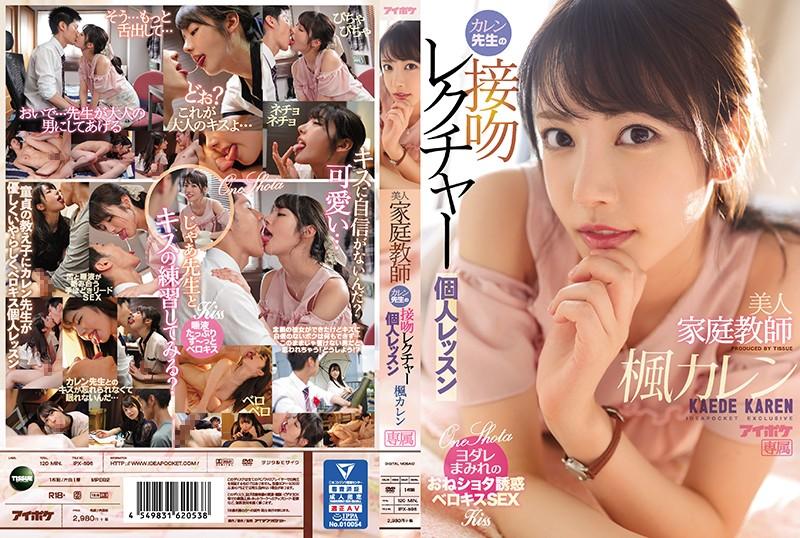 IPX-596 美人家庭教師カレン先生の接吻レクチャー個人レッスン 楓カレン