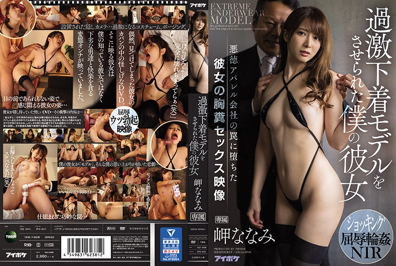 IPX-601 My Girlfriend Who Was Made To Be A Radical Underwear Model Her Chest Feces Sex Video That Fell Into The Trap Of A Vicious Apparel Company Nanami Misaki