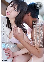 IPX-627 My Favorite Fiance's Brother Was Karen Kaede, A Sticky Stalker Who Used To Commit Me