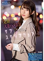 IPX-632 Flat-rate Married Woman All-you-can-eat Subscription Nanami Misaki The Worst Work I Started Not Satisfied With My Husband