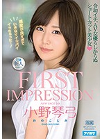 IPX-634 FIRST IMPRESSION 148 Reiwa Ichi, A Short Cut Girl Who Is Not Like An AV Actress Kotoyumi Ono