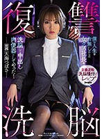 IPX-644 Revenge Brainwashing I Brainwashed The Woman Kuzu President Who Ruined My Life And Made It A Vaginal Cum Shot Meat Urinal! Amami Tsubasa