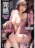 IPX-667 [Complete] -KANZETSU- Portio Development! Genital Tremor Transcendence Orgasm FUCK Break Through The Limit! !! Kotoyumi Ono