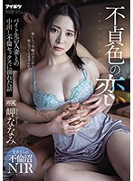 IPX-678 Unfaithful Love A Story Drowning In Affair Sex With A Married Woman At A Part-time Job Nanami Misaki