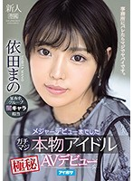 メジャーデビューまでしたガチマジ本物アイドル極秘AVデビュー 依田まの