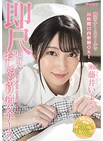 IPX-684 Ejaculation In The Mouth For 24 Hours With A Mobile Nurse Call Is OK! Immediate Scale Super Favorite Pacifier Slut Nurse Fujii Iyona