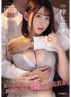 IPX-687 First Young Wife Two Days On Weekend Without Husband, Husband's Boss's Unequaled Young Wife Drowning In Po