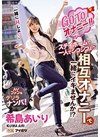"""IPX-696 GO TO Masturbation! !! Why Don't You Live Alone At Your Stay Home With Mutual Masturbation Rather Than Chewy! ?? """"H Together"""" Airi Kijima"""