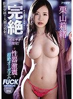 IPX-702 [Complete] -KANZETSU- Portio Development! Genital Tremor Transcendence Orgasm FUCK Break Through The Limit! !! Spring Tide Big Jet! !! Rio Kuriyama
