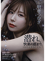 IPX-712 At The End Of Abstinence, 3 Days Of Sweat And Climax Juice Covered With Tsumugi Akari