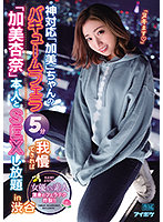 """IPX-723 God-friendly """"Kami"""" -chan's Vacuum Blow Job 5 Minutes If You Can Put Up With It, You Can Have Sex With """"Anna Kami"""" Himself In Shibuya Whole Body Blow Job Explodes! !!"""