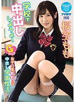 IPX-725 Let's Have A Vaginal Cum Shot At School! G-Cup Girls ○ Raw Creampie School Activity Sakura Sora Momo