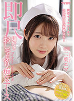 IPX-739 24-hour Oral Ejaculation Is OK With A Mobile Nurse Call! Immediate Scale Super Favorite Pacifier Slut Nurse Futaba Emma