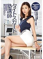 タイトスカート塾講師 朝日奈あかり (ブルーレイディスク) (BOD)