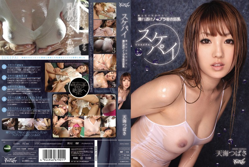 IPZ-006 Sukepai Obscene Than Naked!Tsubasa Amami Busty Bra Show Through Wet Clothes