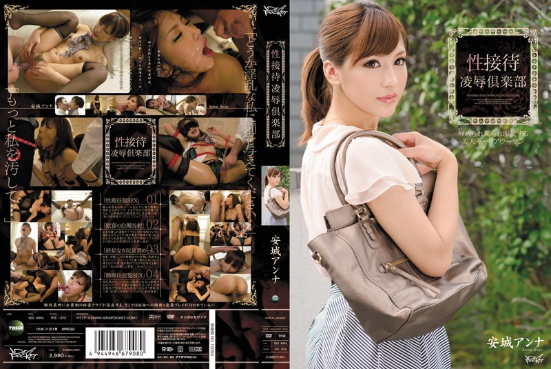 IPZ-013 Anna Anjo Abuse Entertainment Club Sex