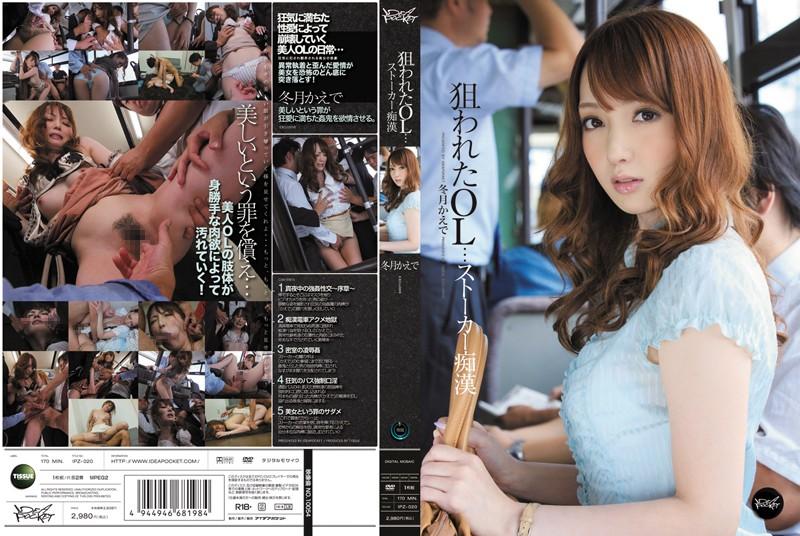 IPZ-020 Kaede Fuyutsuki Molester OL ... Stalker Targeted