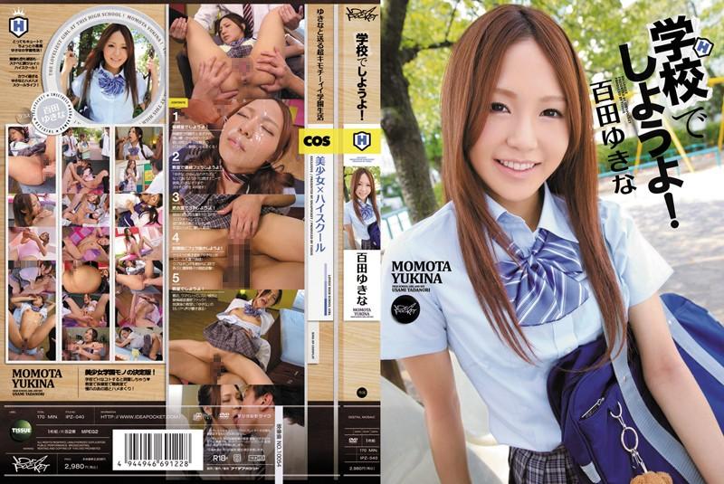 IPZ-040 Let's At School! Yukina Momota
