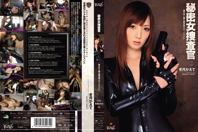 IPZ-056 Kaede Fuyutsuki Agent Yuku Fall ~ ~ Proud Beauty Woman Secret Investigator