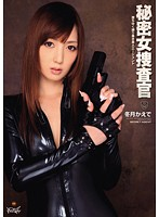IPZ-056 Kaede Fuyutsuki - Agent Yuku Fall Proud Beauty Woman Secret Investigator