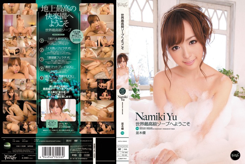 IPZ-061 Welcome To The World's Finest Soap Yu Namiki