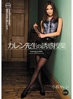 IPZ-065 Kogure Karen - Class Teacher Temptation