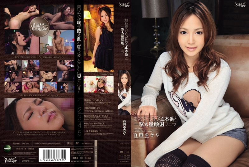 IPZ-077 Yukina Momota Blow Blow And Facial Mass Production Nedari SEX4 Us