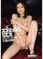 IPZ-078 Fujisaki Erina - Splash Sex Giant Squirt