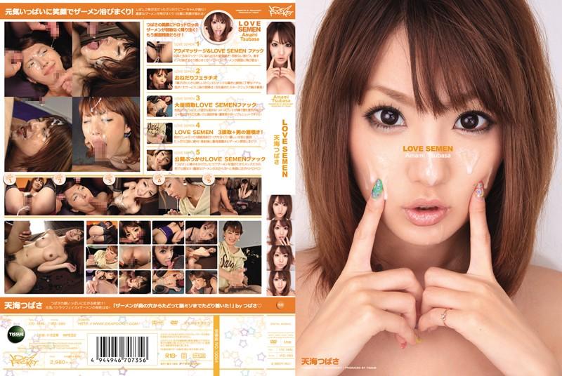 IPZ-080 Tsubasa Amami LOVE SEMEN
