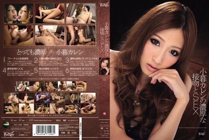 IPZ-088 SEX Kiss And A Thick Karen Kogure