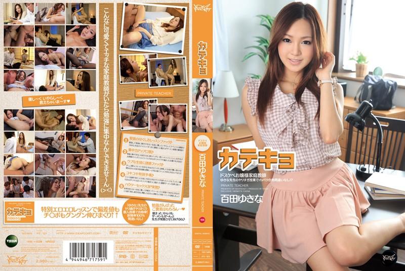 IPZ-101 Yukina Momota Katekyo Dirty Lady Tutor
