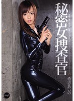 [IPZ-104] Secret Female Investigator - Beautiful Agent Caught in an Slutty Trap - Aino Kishi