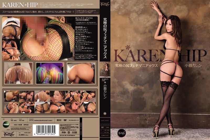 IPZ-106 Ass Maniacs Kogure Karen Ultimate