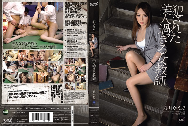 IPZ-154 Teacher Winter Moon Maple Is Too Beautiful Woman That Was Fucked