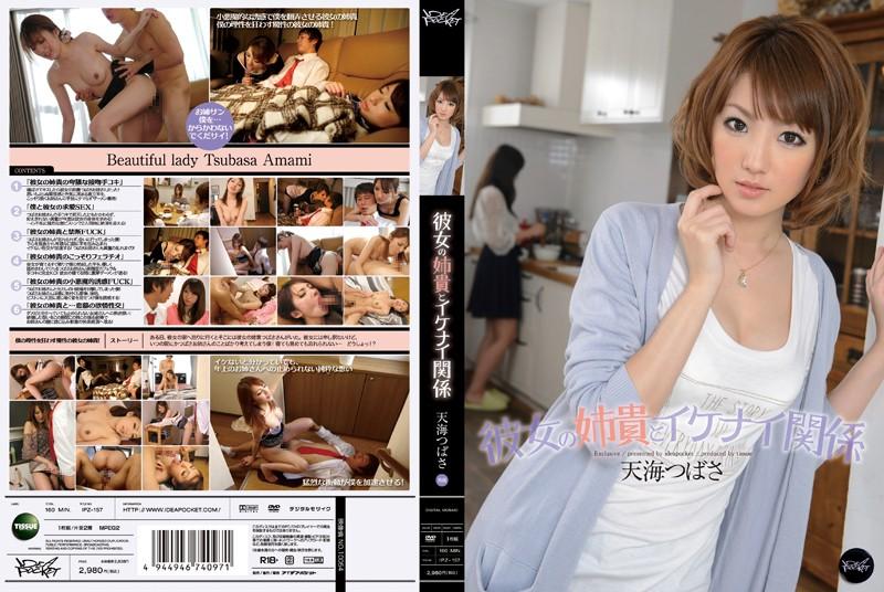 IPZ-157 Naughty Relationship Amami Tsubasa And Her Elder Sister