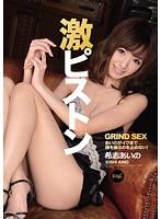 [IPZ-168] Crazy Piston - Aino's Hips Won't Stop Til She Cums! Aino Kishi