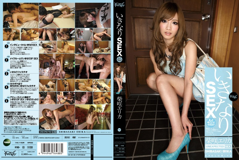 IPZ-206 Oh Suddenly SEX?Do You Be Here Now? Shibasaki Erika