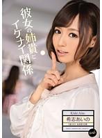 [IPZ-215] The Affair I'm having with my girlfriend's Sister Aino Kishi