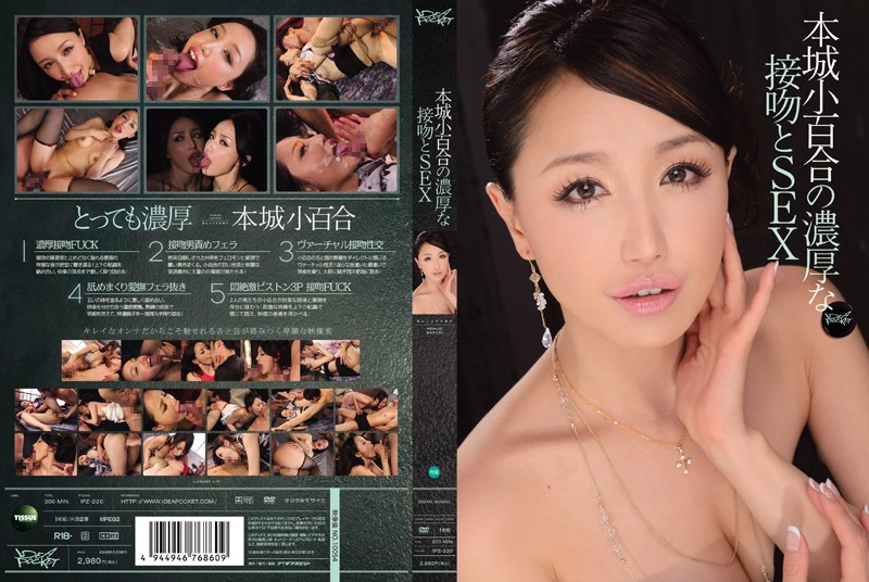 IPZ-220 SEX And Rich Kiss Of Sayuri Honjo