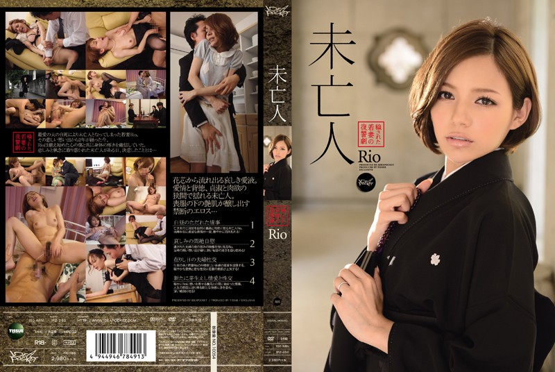 [IPZ-250] Widowed Young Wife's Revenge, Rio