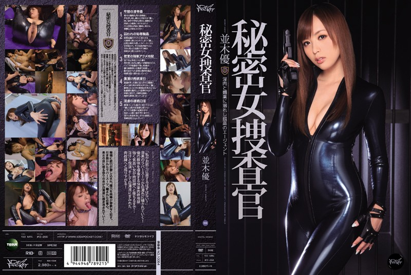 IPZ-268 Secret Female Investigator Yu Namiki