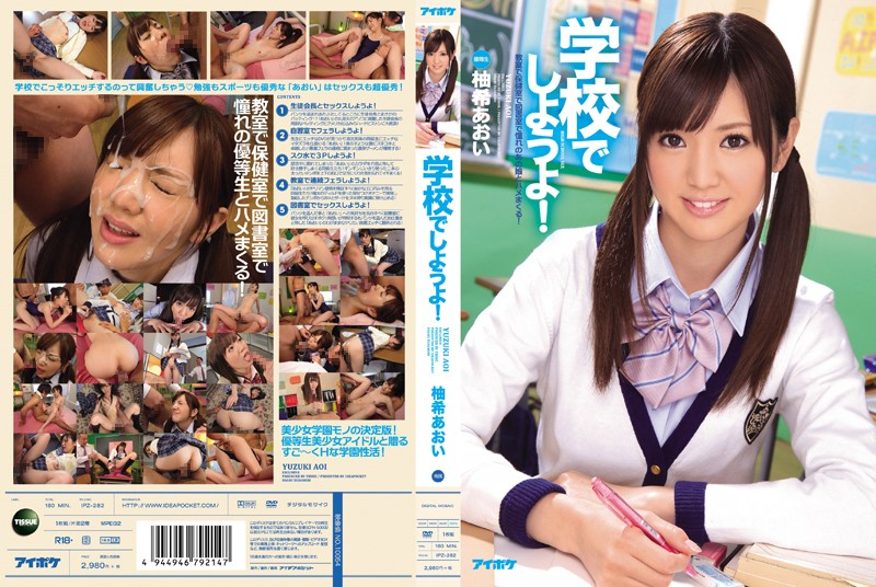 IPZ-282 Let's Play At School! YuzuNozomi Blue